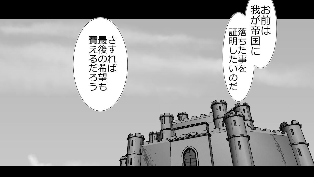 Kizentaru Onna Kishi ga Minshuu ni Ahegao o Sarasuji 70