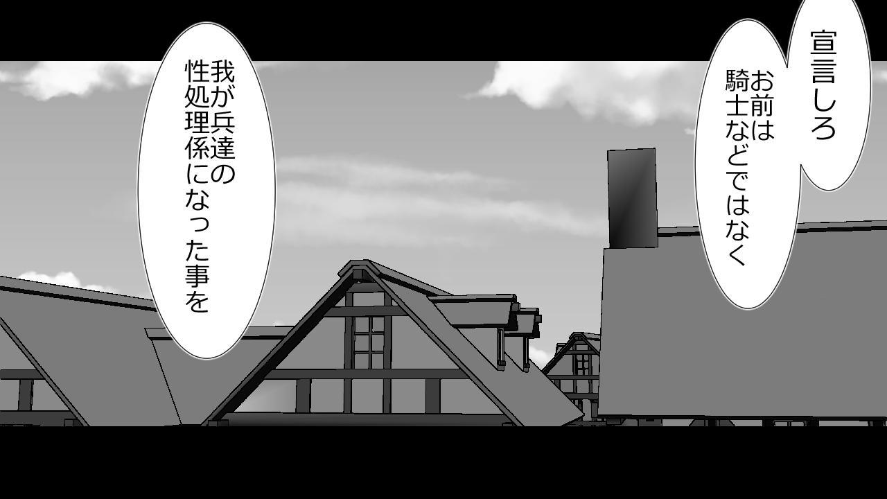 Kizentaru Onna Kishi ga Minshuu ni Ahegao o Sarasuji 72
