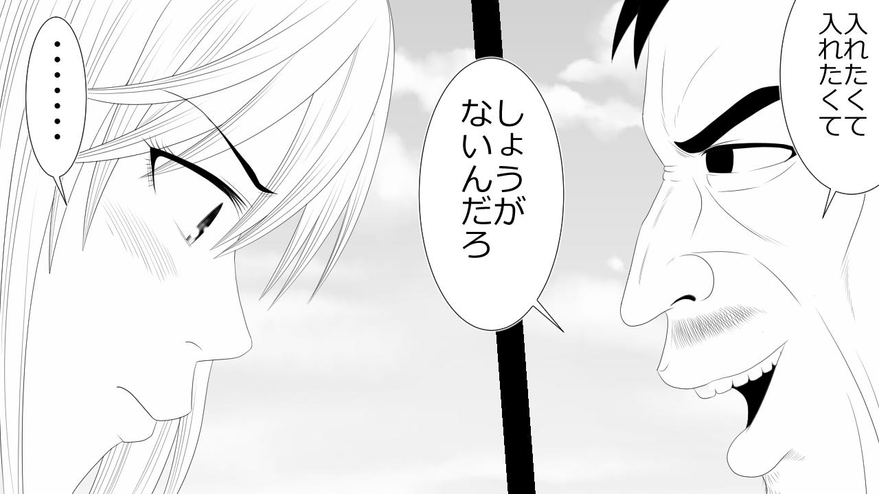 Kizentaru Onna Kishi ga Minshuu ni Ahegao o Sarasuji 75