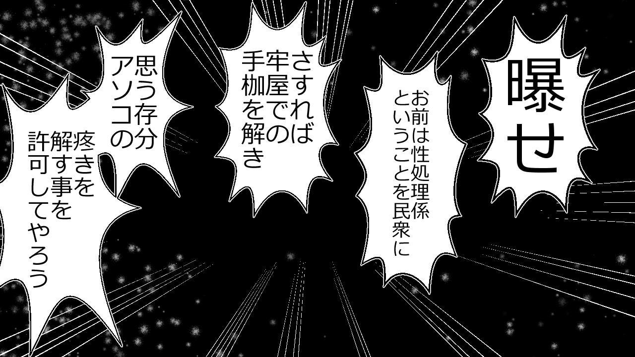 Kizentaru Onna Kishi ga Minshuu ni Ahegao o Sarasuji 76