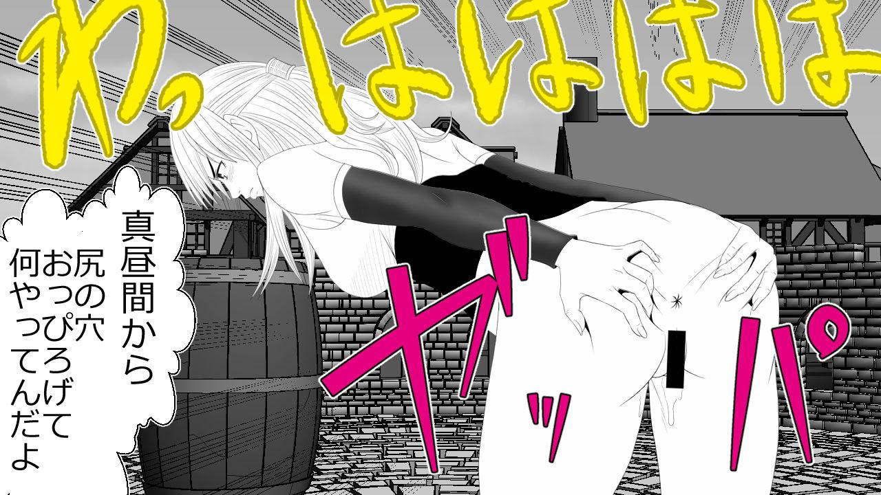 Kizentaru Onna Kishi ga Minshuu ni Ahegao o Sarasuji 80