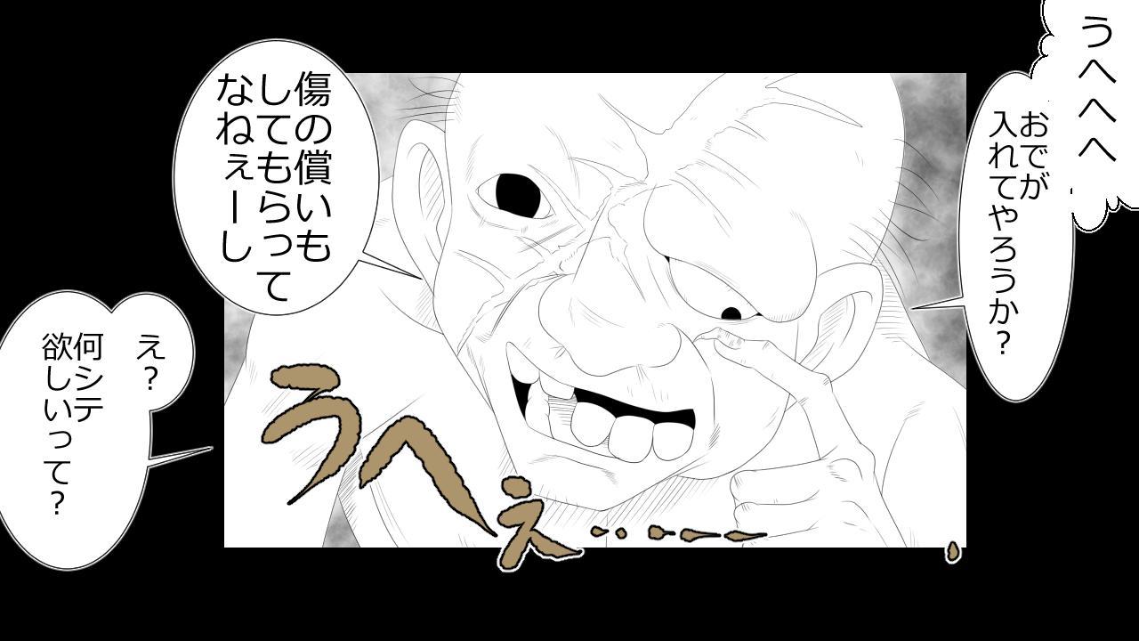 Kizentaru Onna Kishi ga Minshuu ni Ahegao o Sarasuji 83
