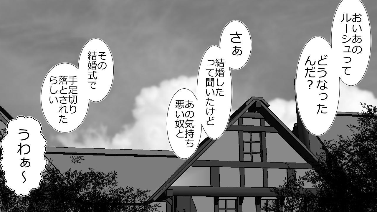 Kizentaru Onna Kishi ga Minshuu ni Ahegao o Sarasuji 90