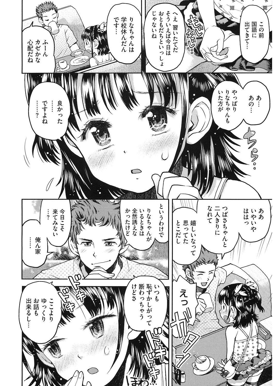 [Anthology] LQ -Little Queen- Vol. 26 [Digital] 101