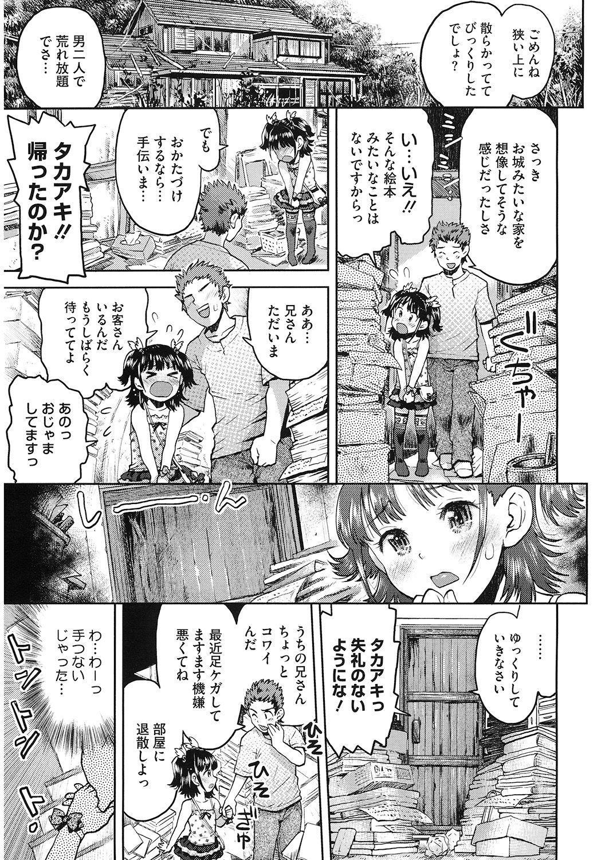 [Anthology] LQ -Little Queen- Vol. 26 [Digital] 102