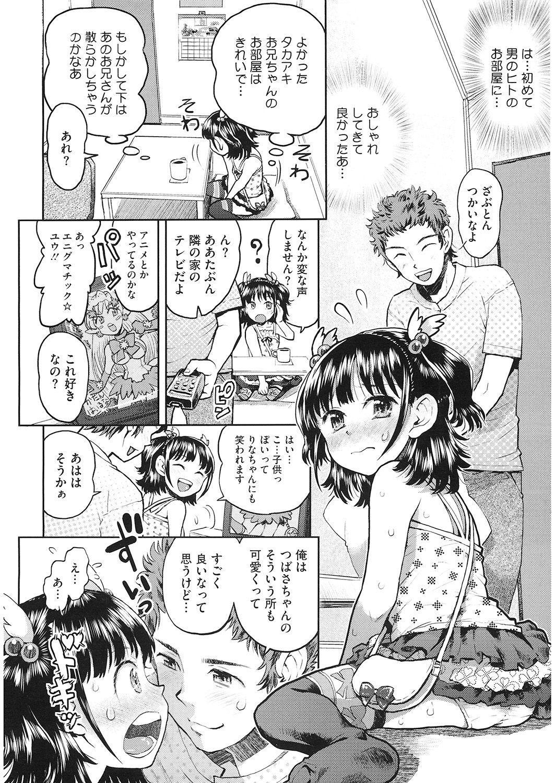 [Anthology] LQ -Little Queen- Vol. 26 [Digital] 103