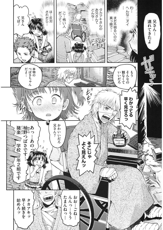 [Anthology] LQ -Little Queen- Vol. 26 [Digital] 107