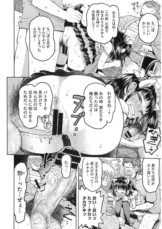 [Anthology] LQ -Little Queen- Vol. 26 [Digital] 117