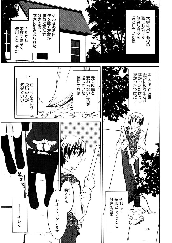 [Anthology] LQ -Little Queen- Vol. 26 [Digital] 126