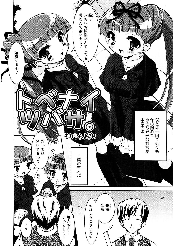 [Anthology] LQ -Little Queen- Vol. 26 [Digital] 127