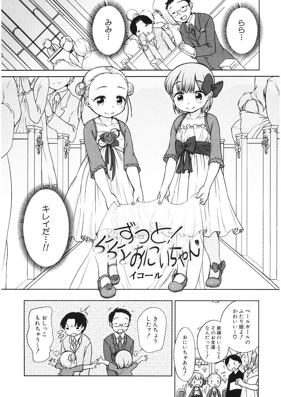 [Anthology] LQ -Little Queen- Vol. 26 [Digital] 161