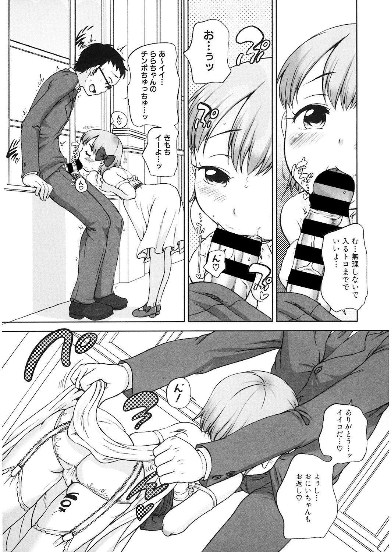 [Anthology] LQ -Little Queen- Vol. 26 [Digital] 168