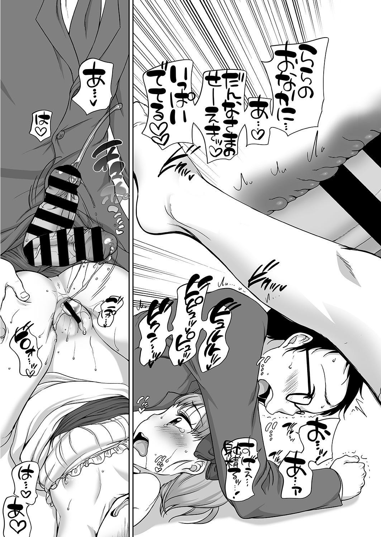 [Anthology] LQ -Little Queen- Vol. 26 [Digital] 177
