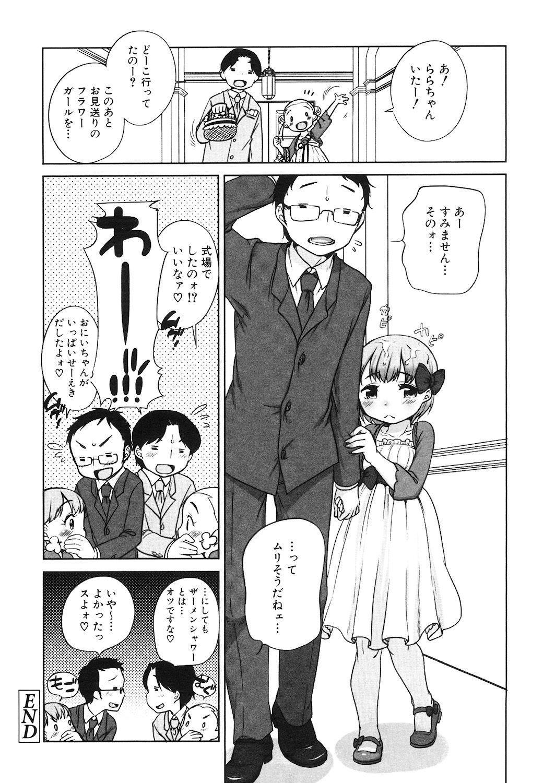 [Anthology] LQ -Little Queen- Vol. 26 [Digital] 178