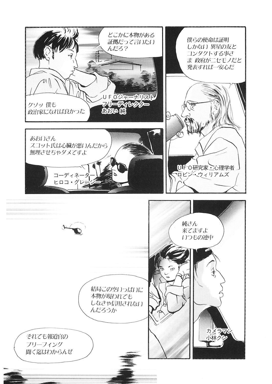 [Anthology] LQ -Little Queen- Vol. 26 [Digital] 181