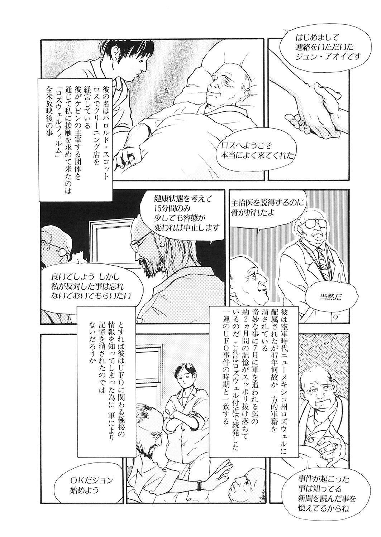 [Anthology] LQ -Little Queen- Vol. 26 [Digital] 182