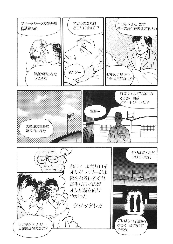 [Anthology] LQ -Little Queen- Vol. 26 [Digital] 183