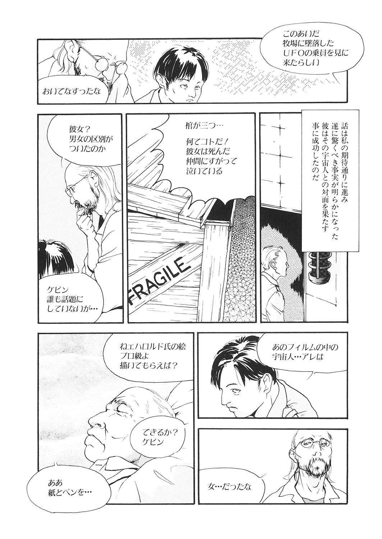 [Anthology] LQ -Little Queen- Vol. 26 [Digital] 184