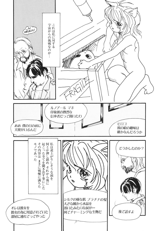 [Anthology] LQ -Little Queen- Vol. 26 [Digital] 185