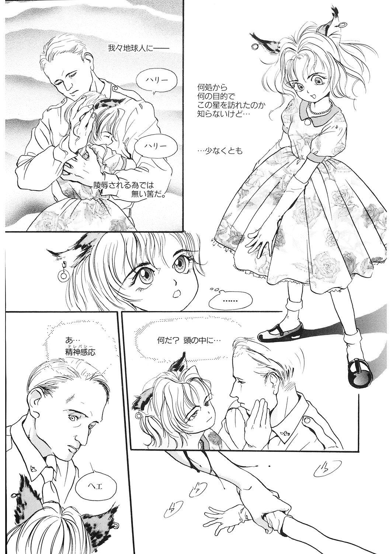 [Anthology] LQ -Little Queen- Vol. 26 [Digital] 190
