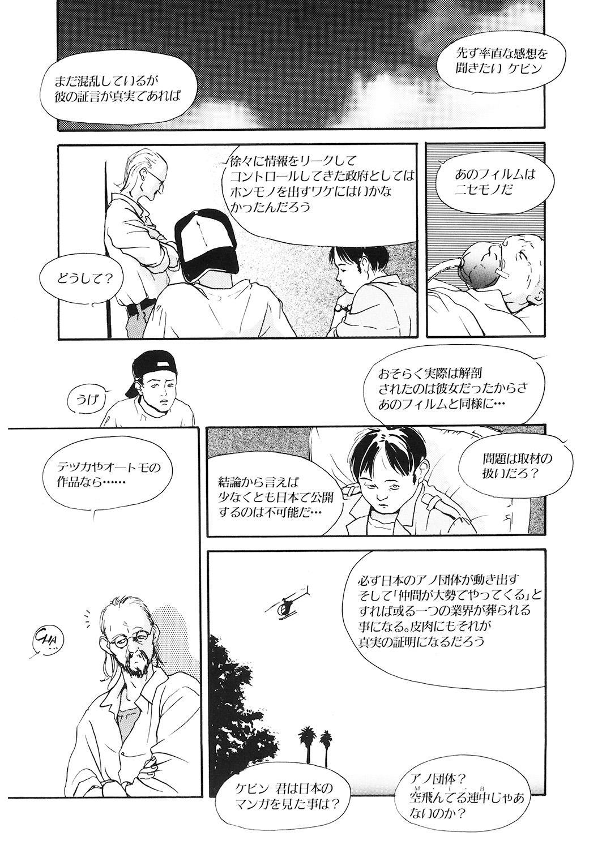 [Anthology] LQ -Little Queen- Vol. 26 [Digital] 193