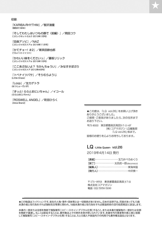 [Anthology] LQ -Little Queen- Vol. 26 [Digital] 195