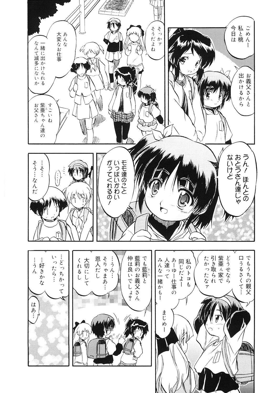 [Anthology] LQ -Little Queen- Vol. 26 [Digital] 4