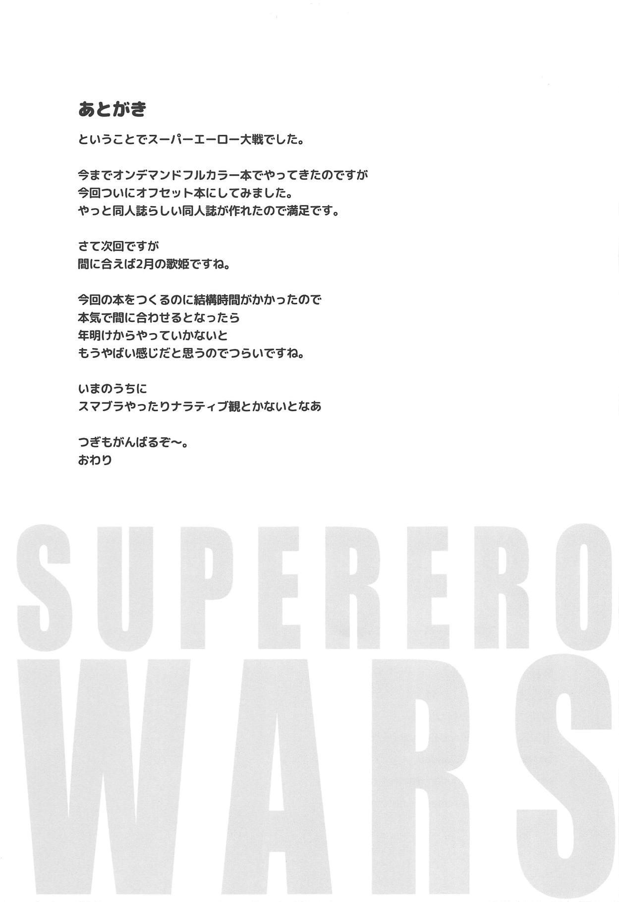 Nanjo Hikaru Super Ero Taisen 19