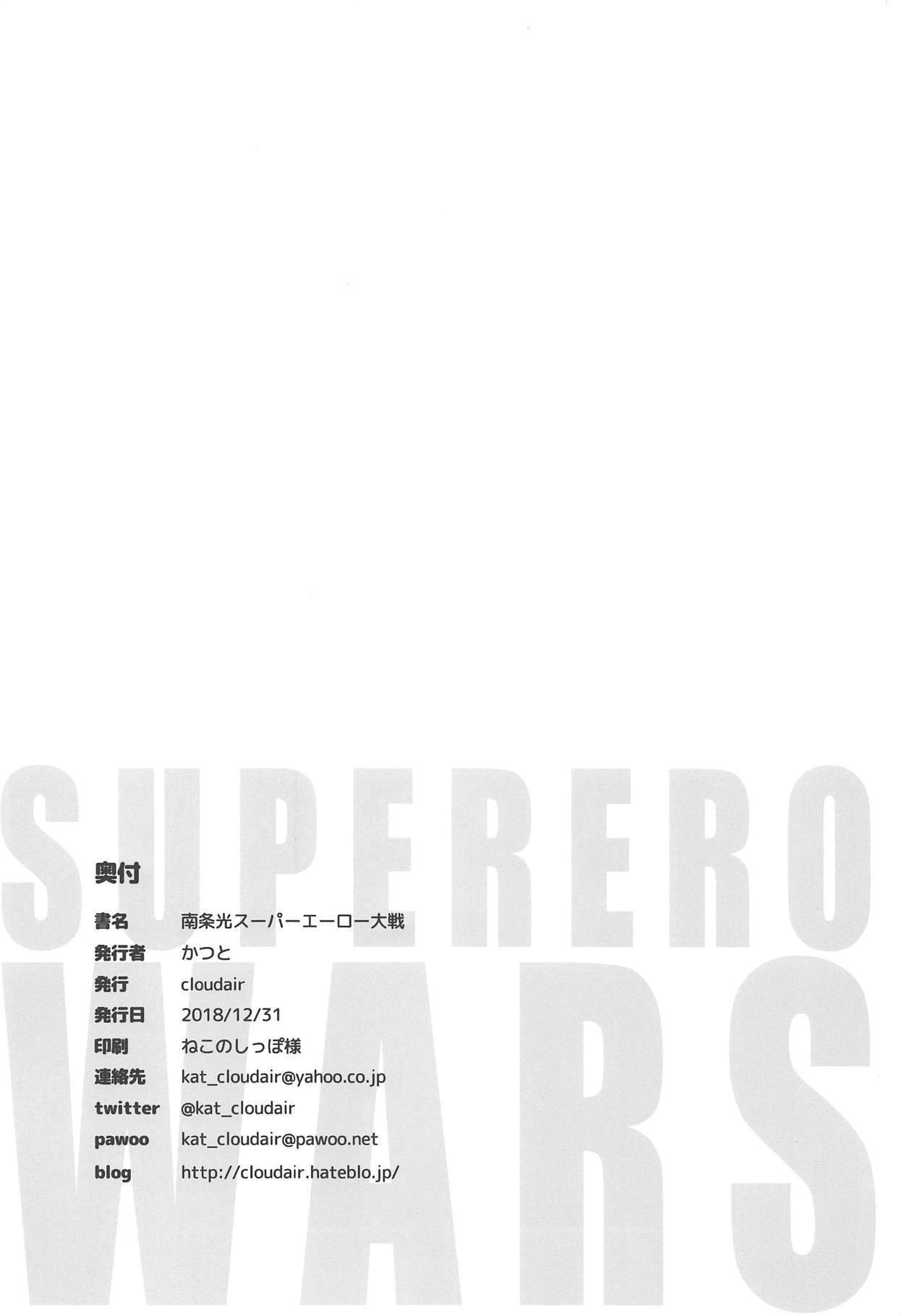 Nanjo Hikaru Super Ero Taisen 20