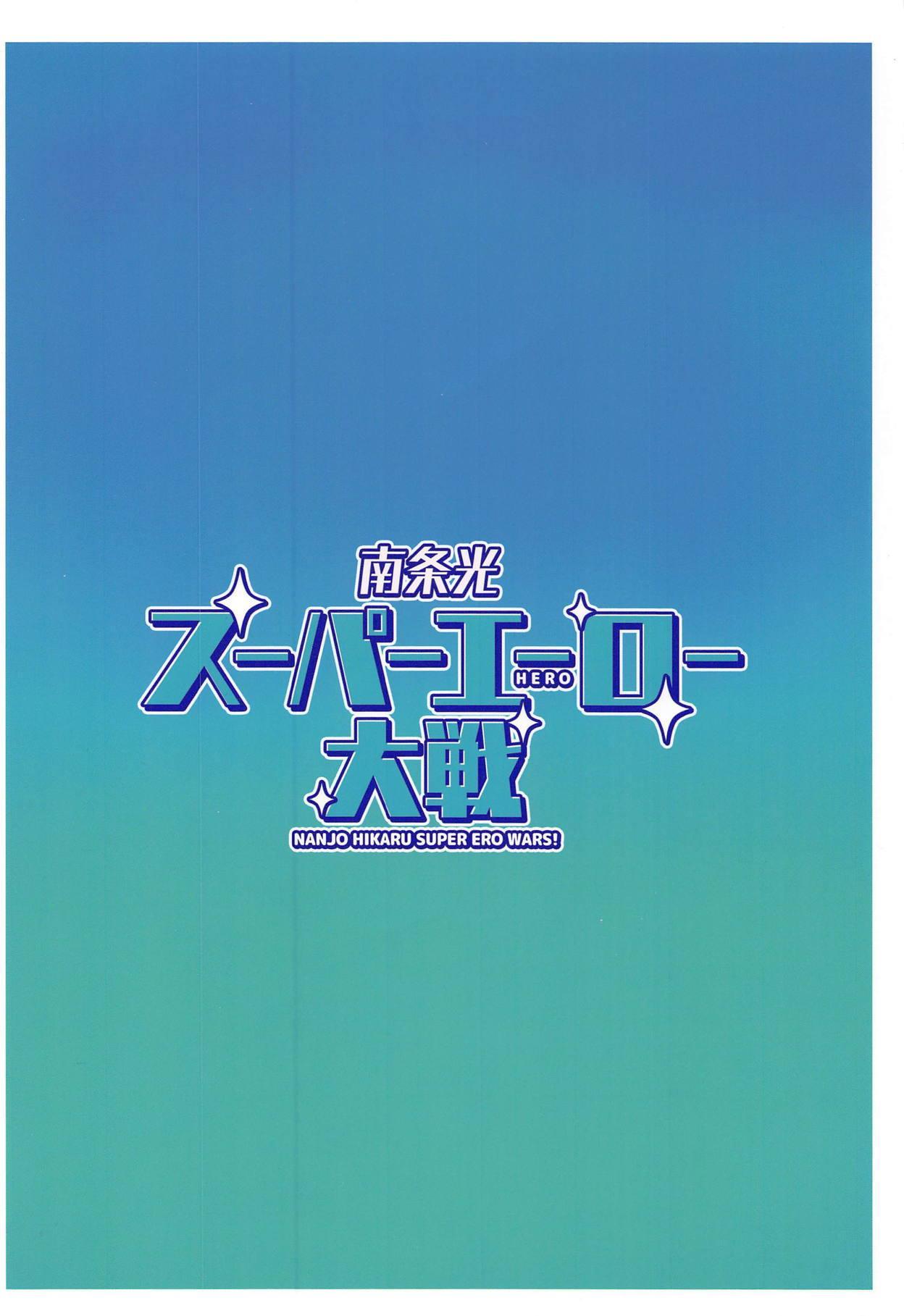 Nanjo Hikaru Super Ero Taisen 21