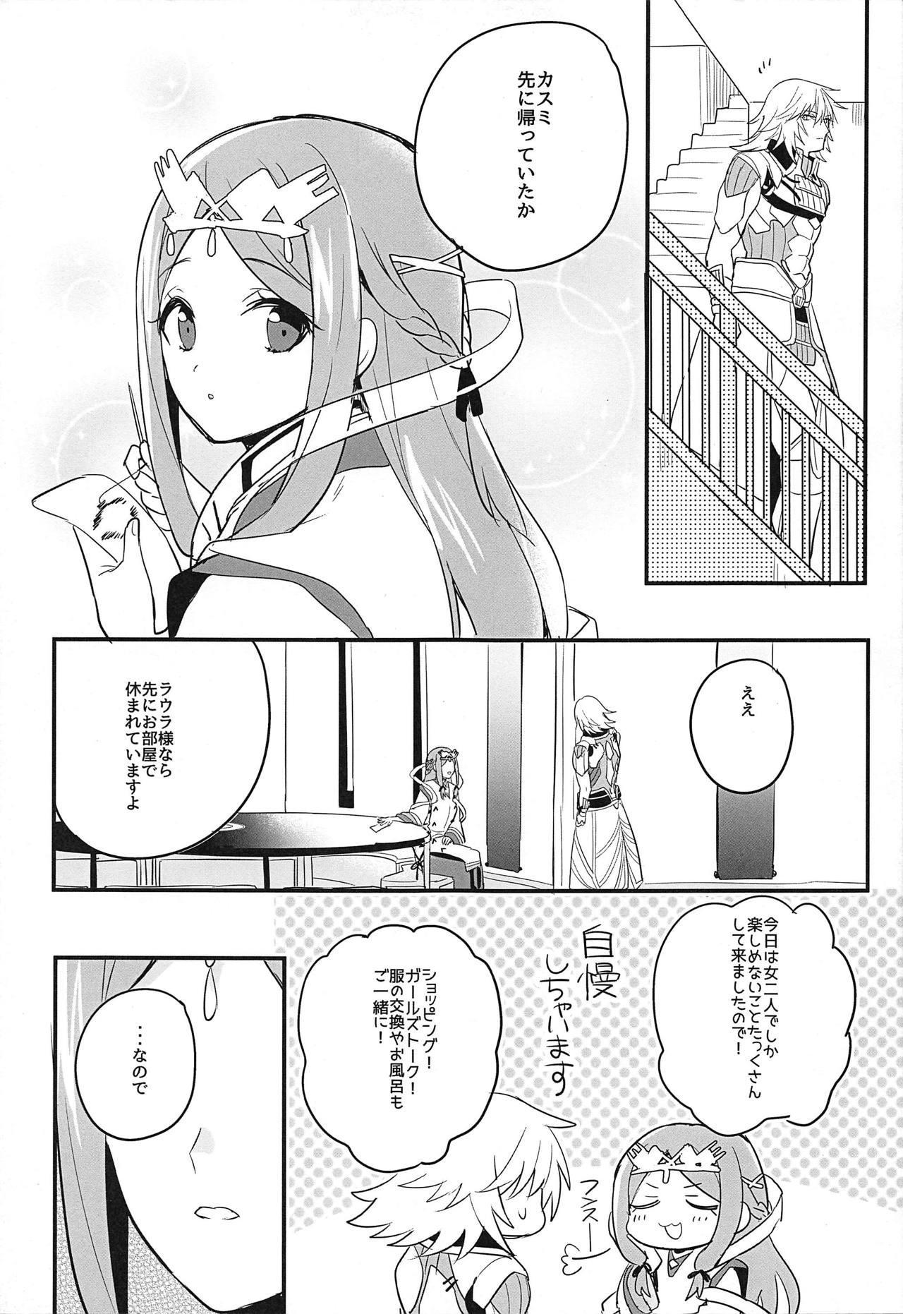 Kishi-sama Shitagi Jijou 10