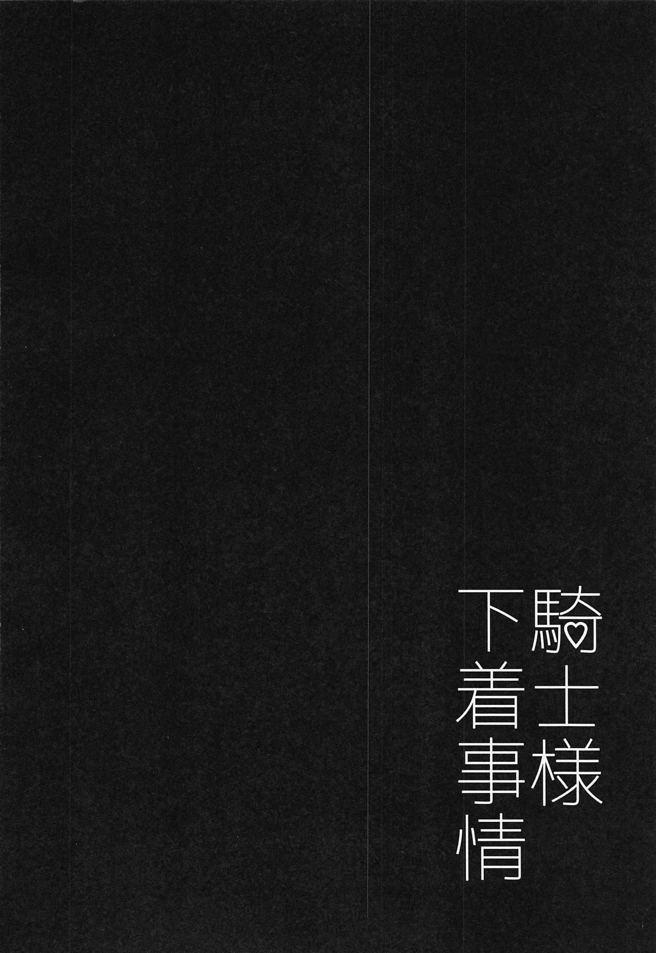 Kishi-sama Shitagi Jijou 2