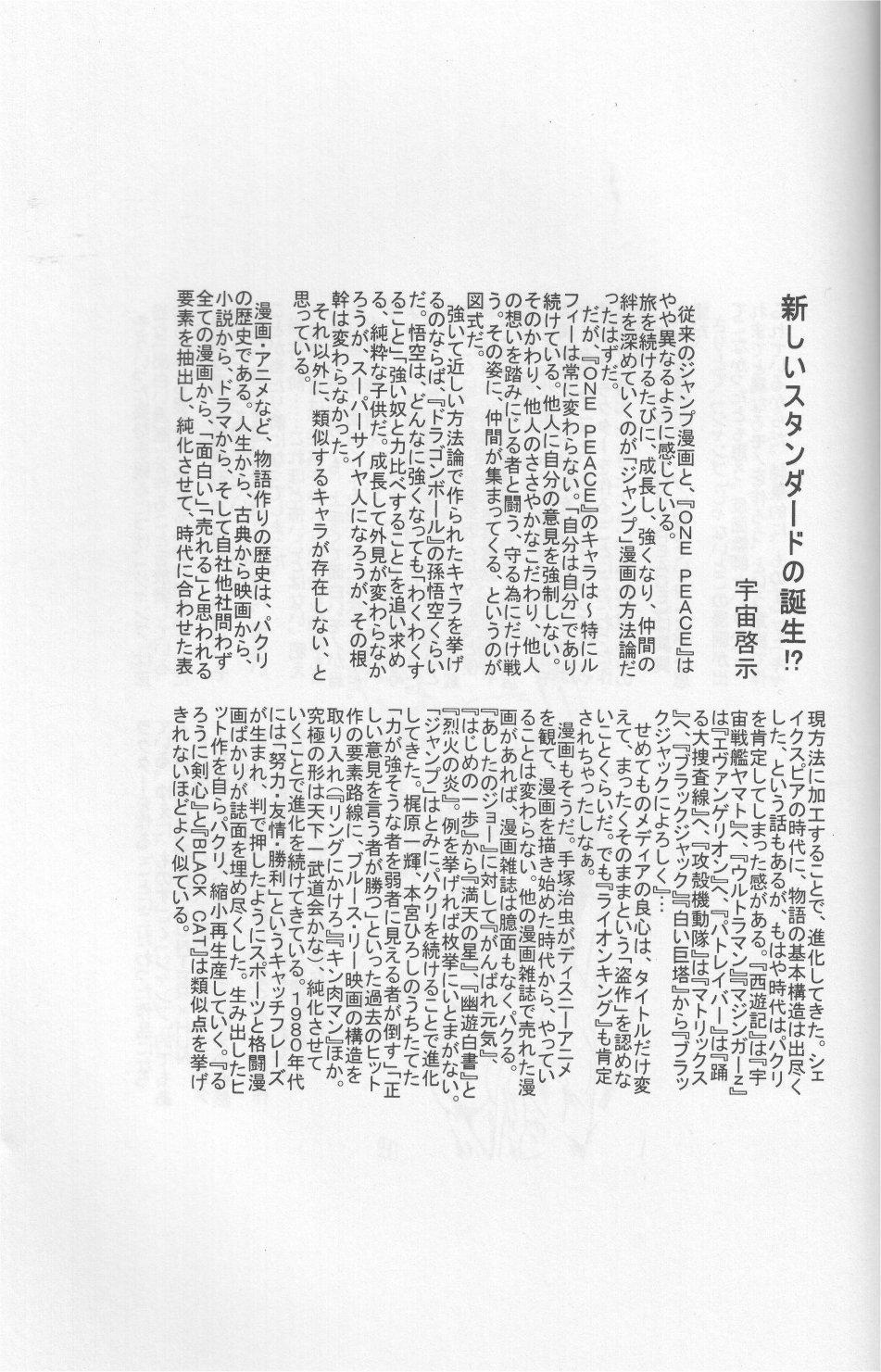 Kaizoku Shukujo 34