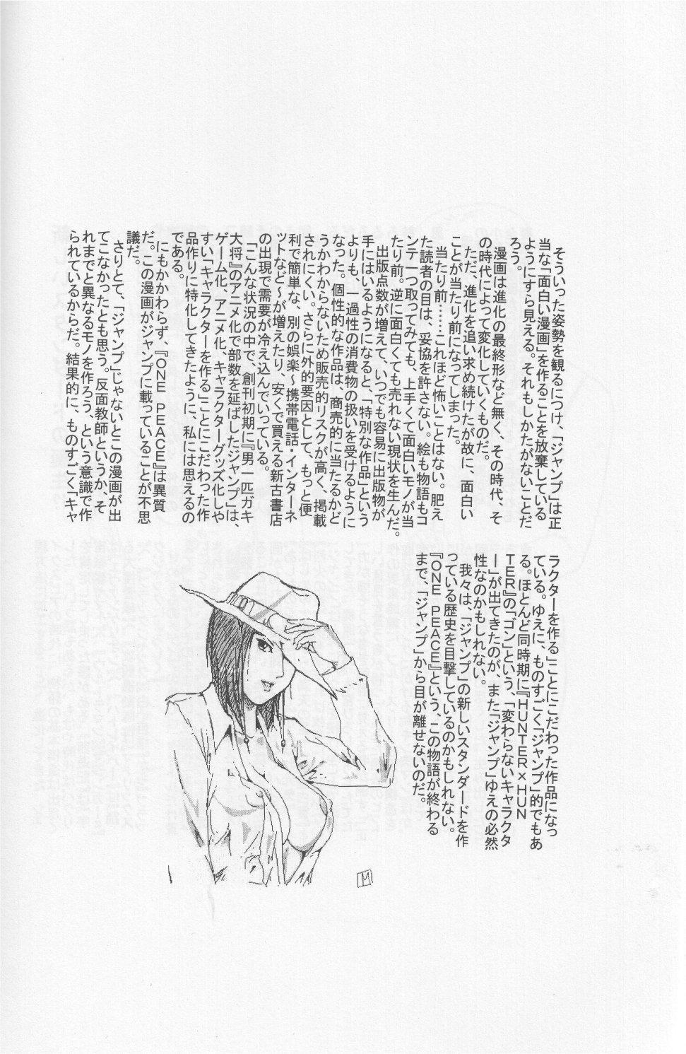 Kaizoku Shukujo 35