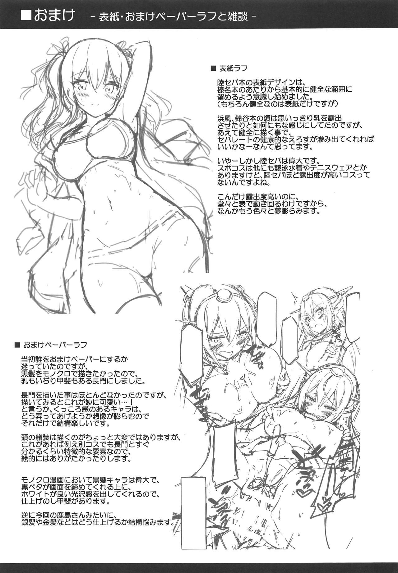 Rikusepa Renshuukan Kashima no Miracle Exercise 19