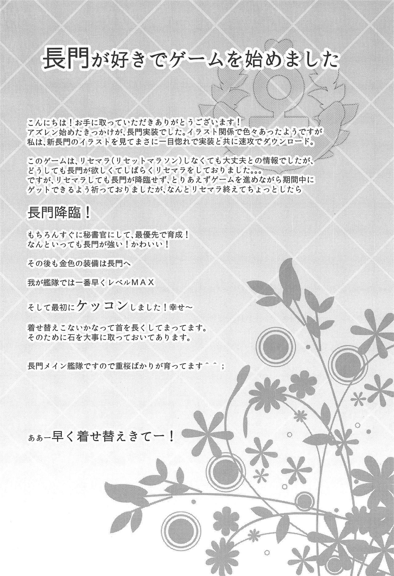Koukando 100 dakara Nagato no Oshikko Mite Kekkon Suru 2