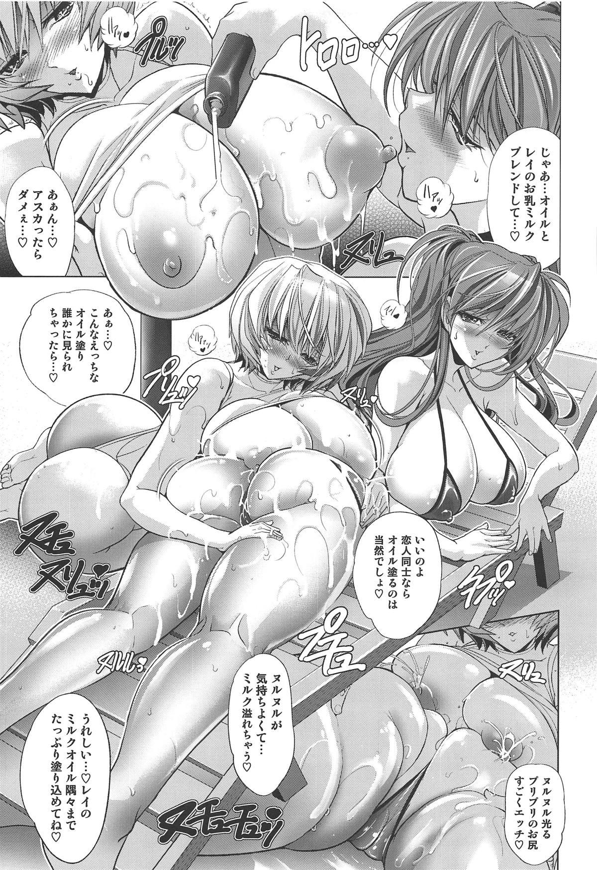 MASTER&SLAVE:IV 56