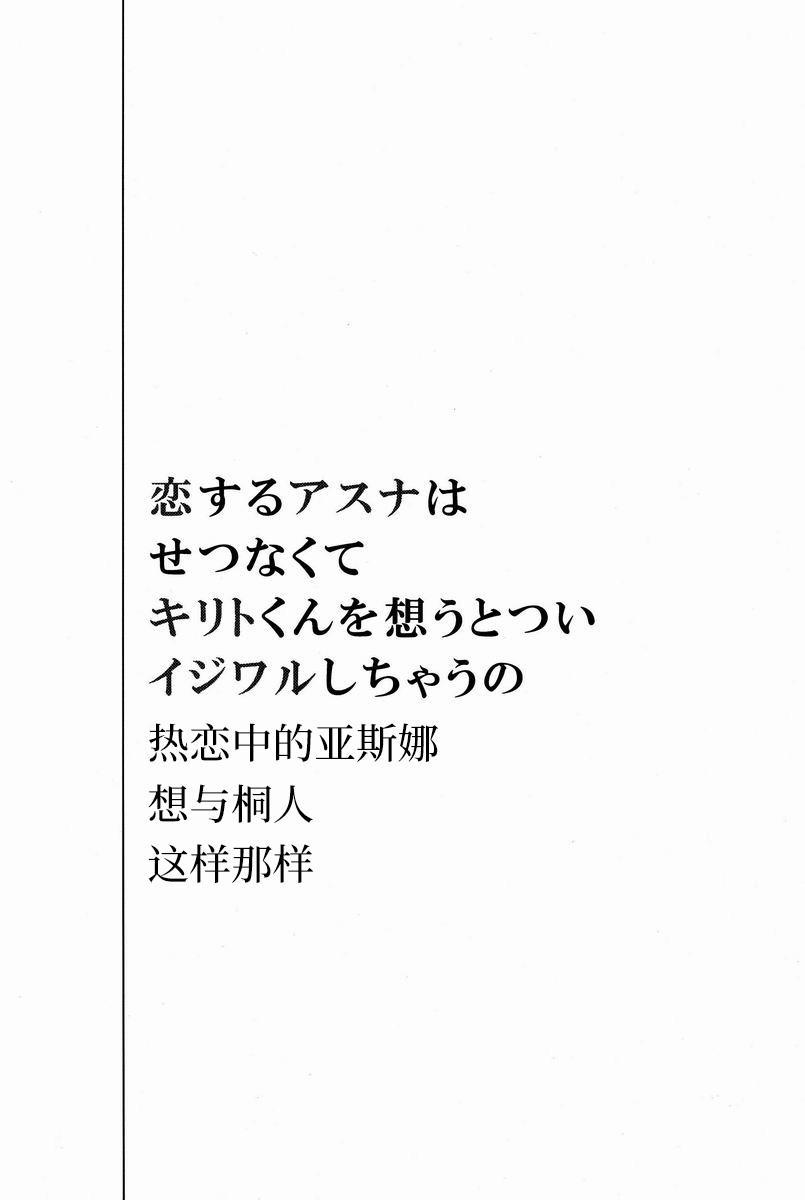 Koisuru Asuna wa Setsunakute Kirito-kun o Omou Totsui Ijiwaru Shichauno | 热恋中的亚斯娜想与桐人这样那样 1