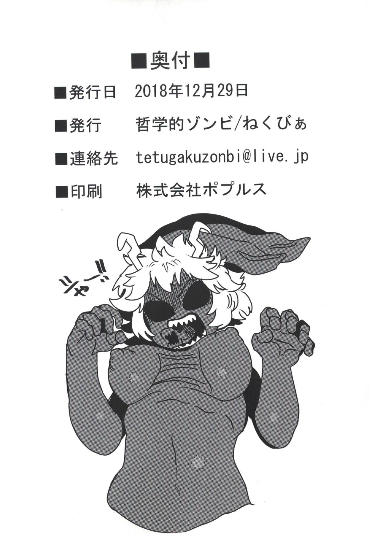 Kando!! Noudo!! Bokkido MAX | Sensitivity!! Concentration!! Erection Degree MAX 27