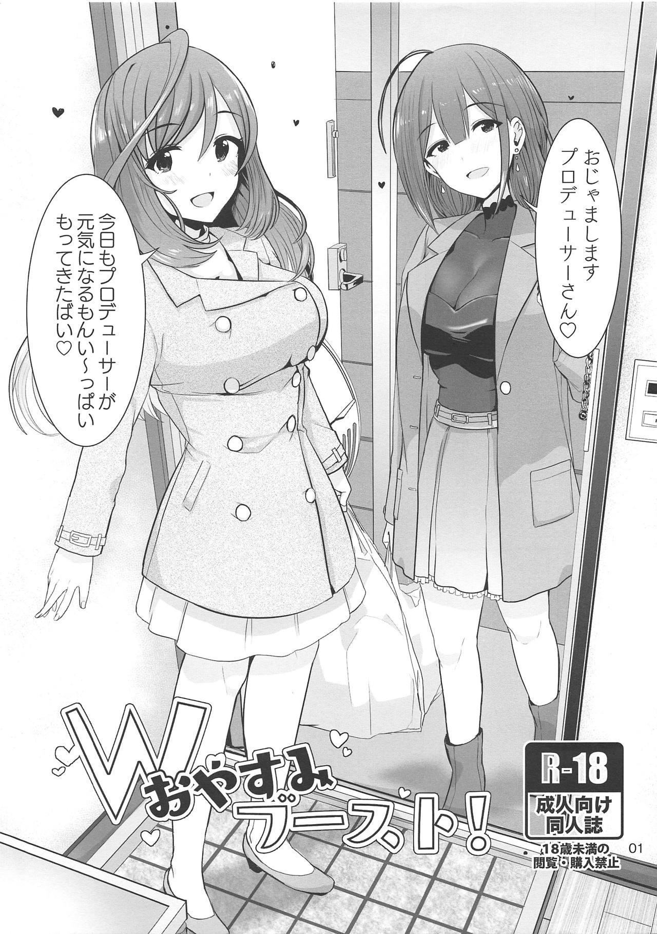 W Oyasumi Boost 0