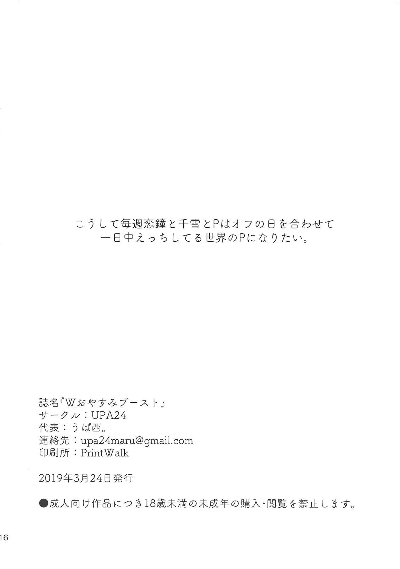 W Oyasumi Boost 15