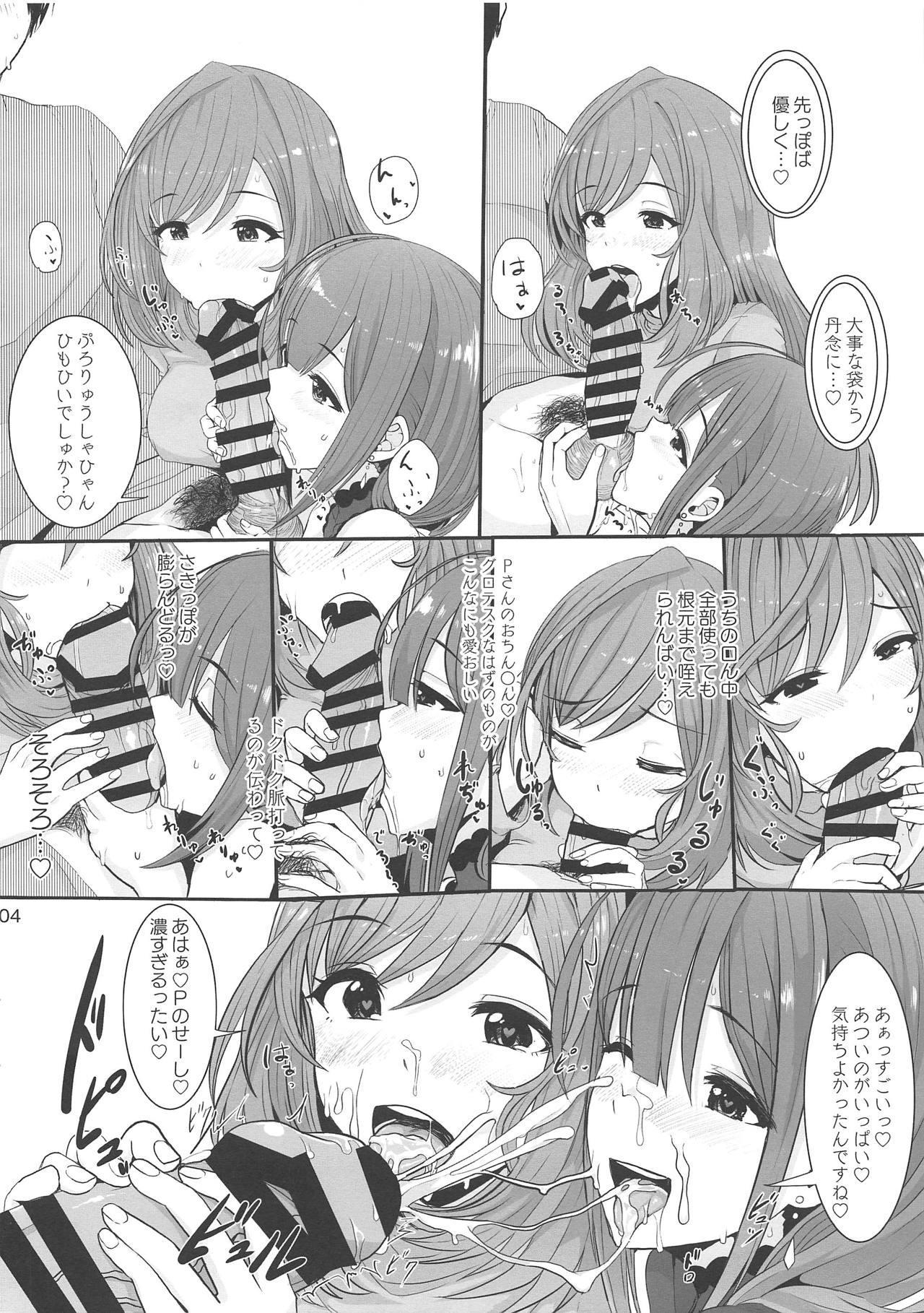 W Oyasumi Boost 3