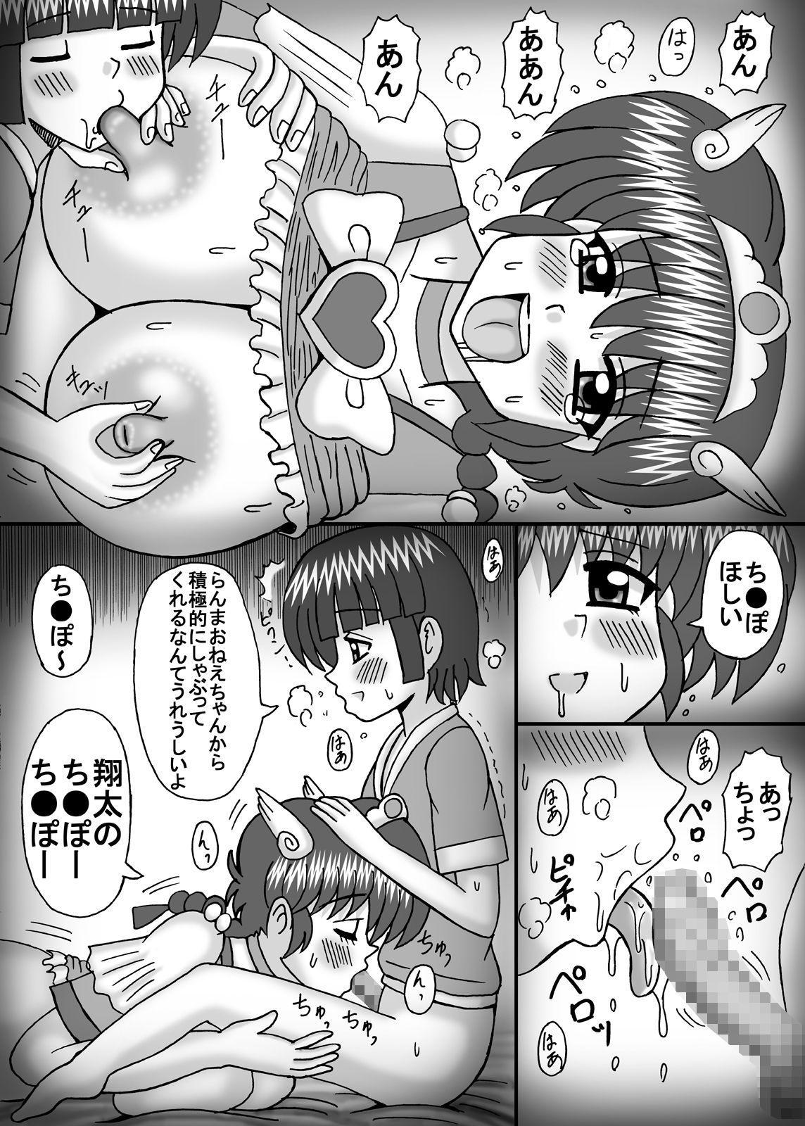 Boku no Daisuki na Ranma 2 10