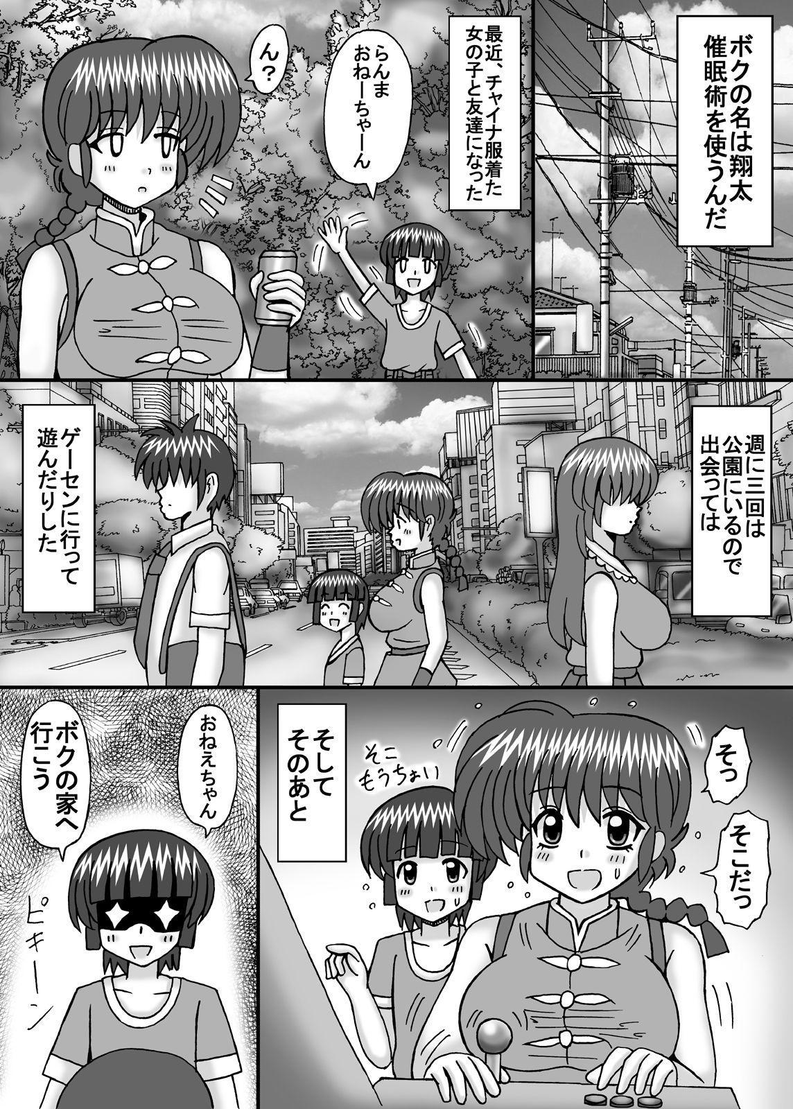 Boku no Daisuki na Ranma 2 3