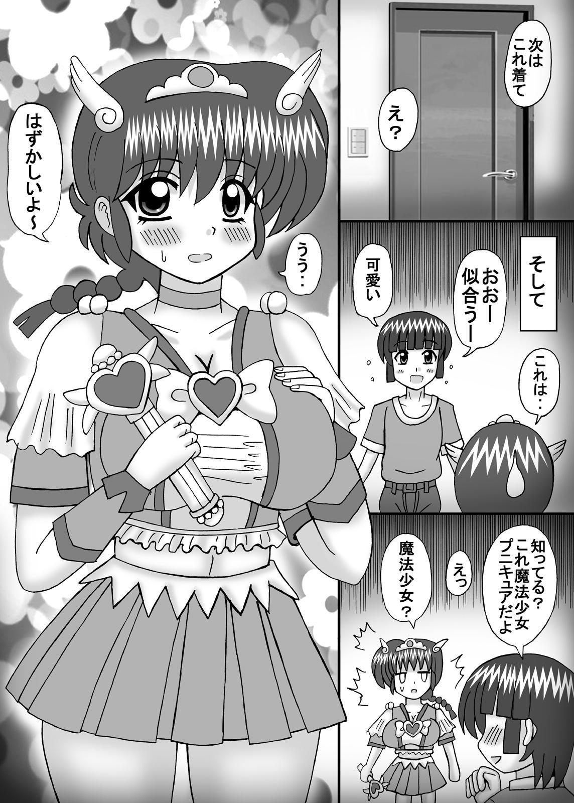 Boku no Daisuki na Ranma 2 8