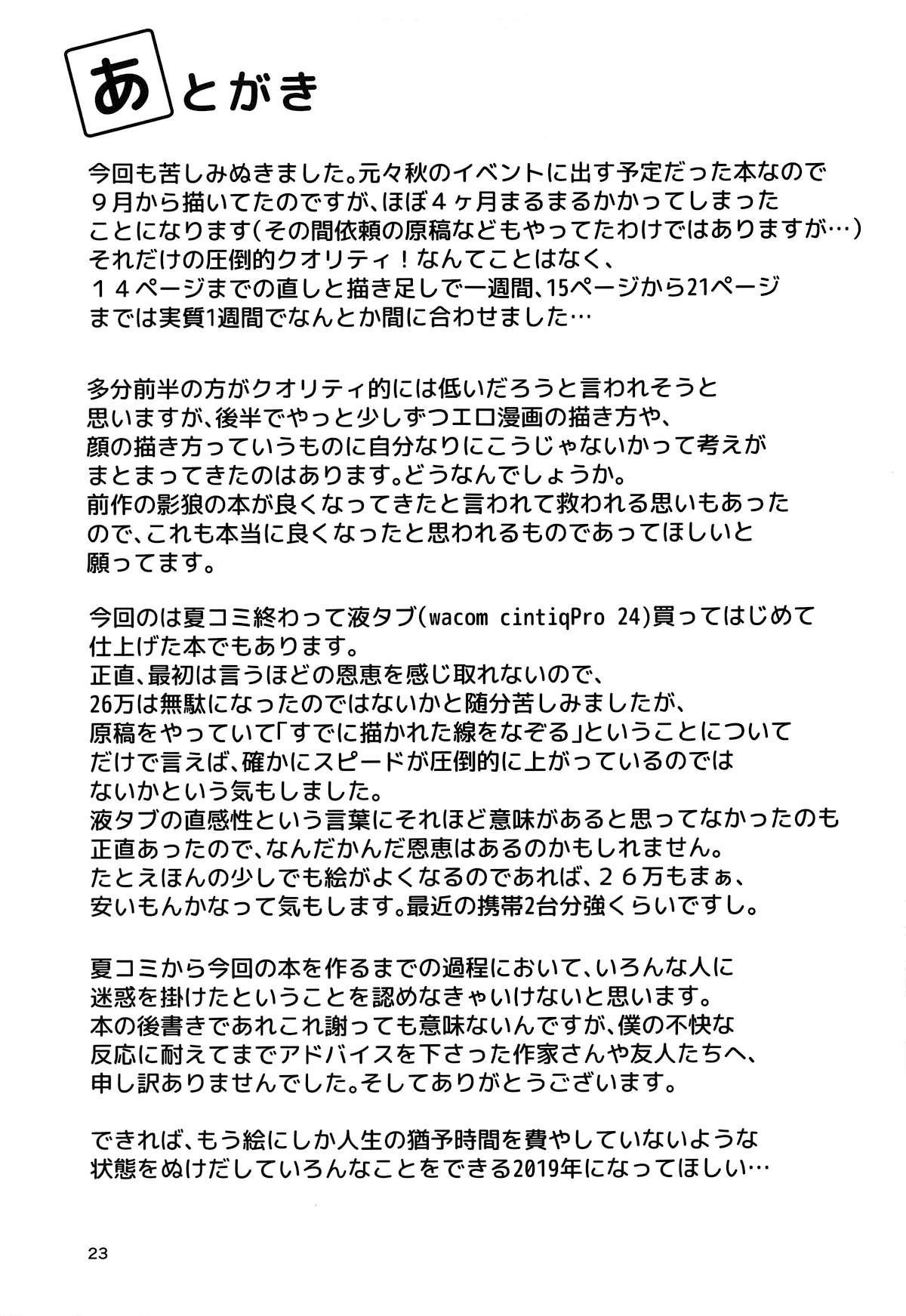 Narumi-chan ga Ganbaru Hon 20