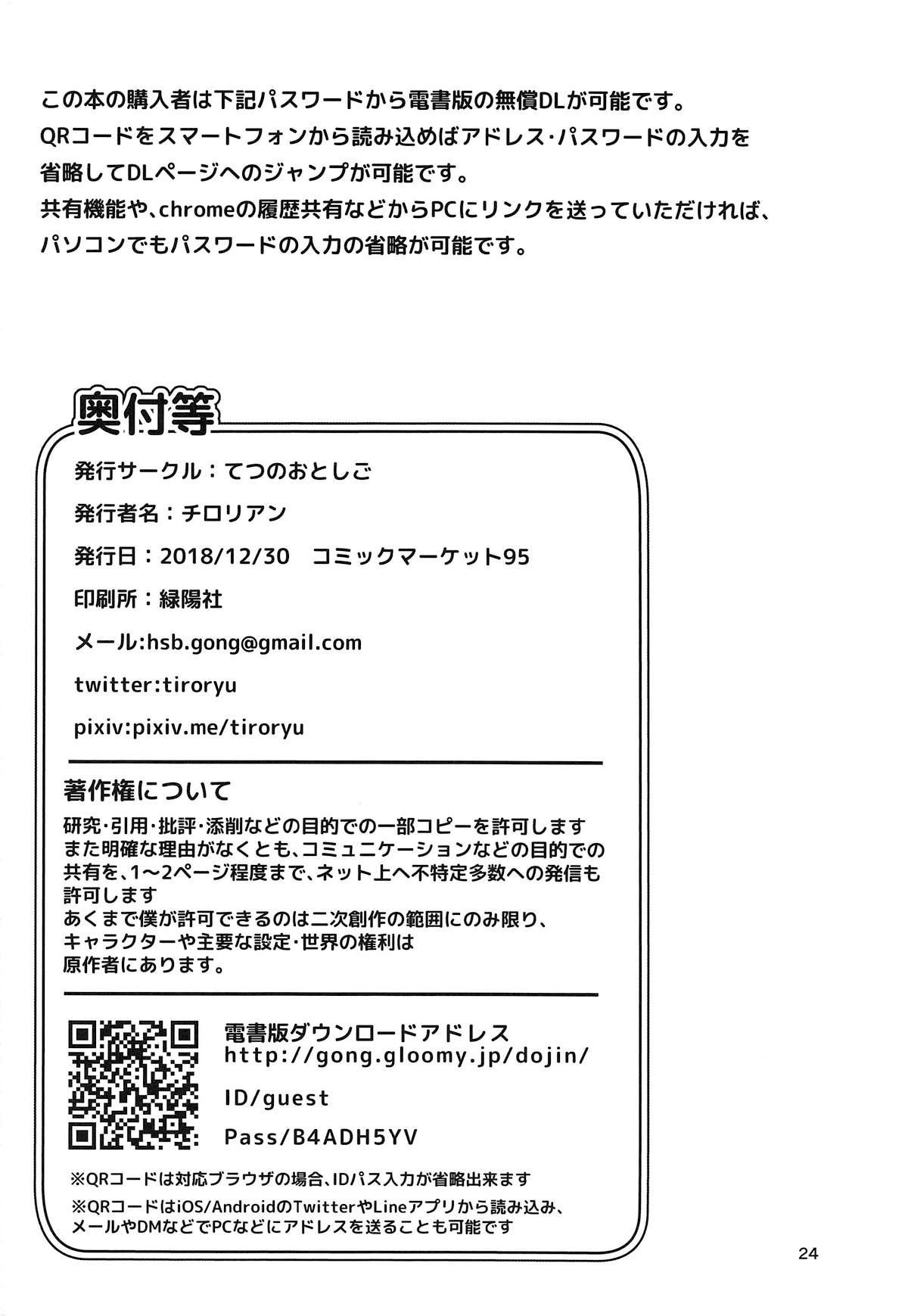 Narumi-chan ga Ganbaru Hon 21