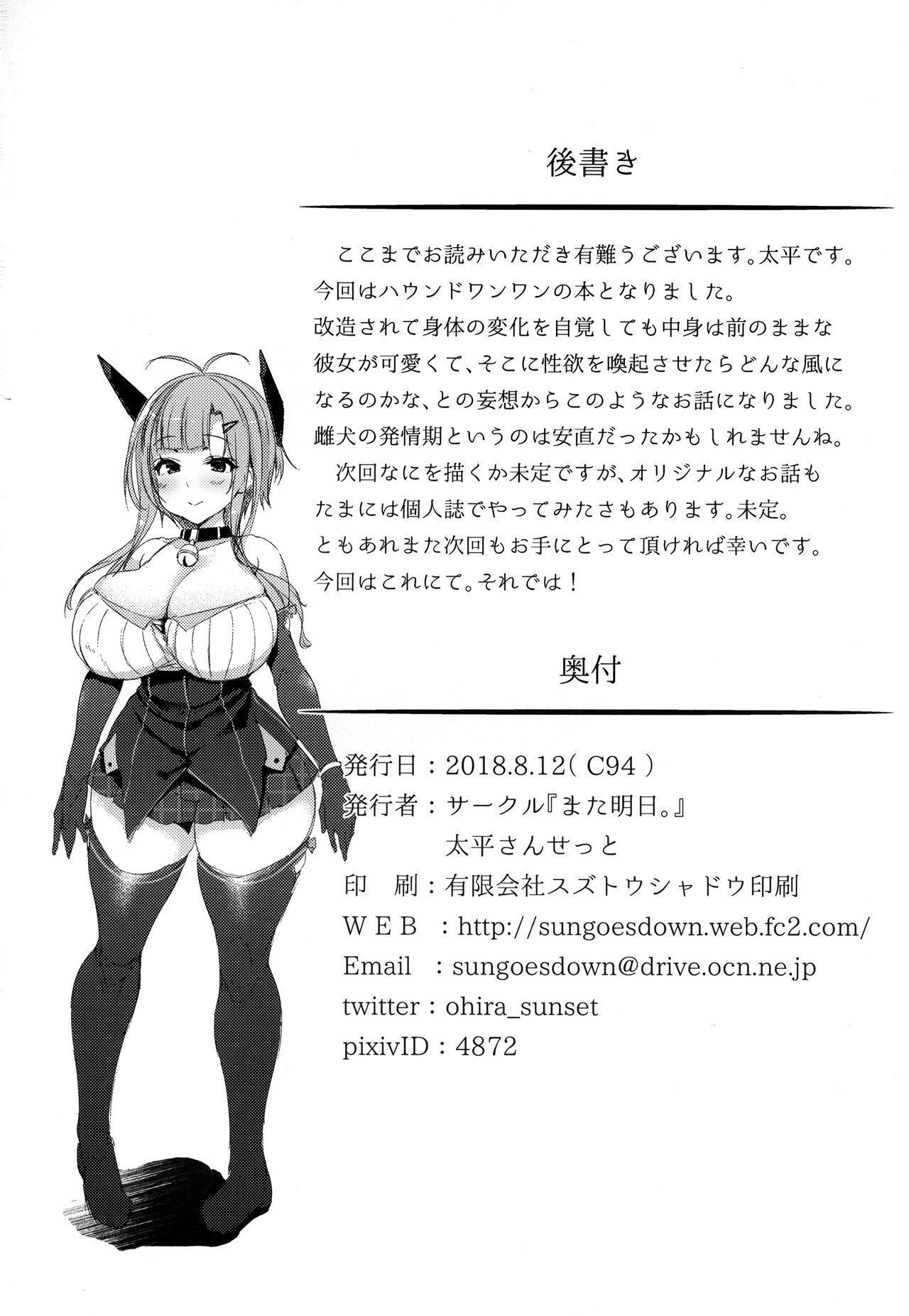 Hatsujou Wanwan 20
