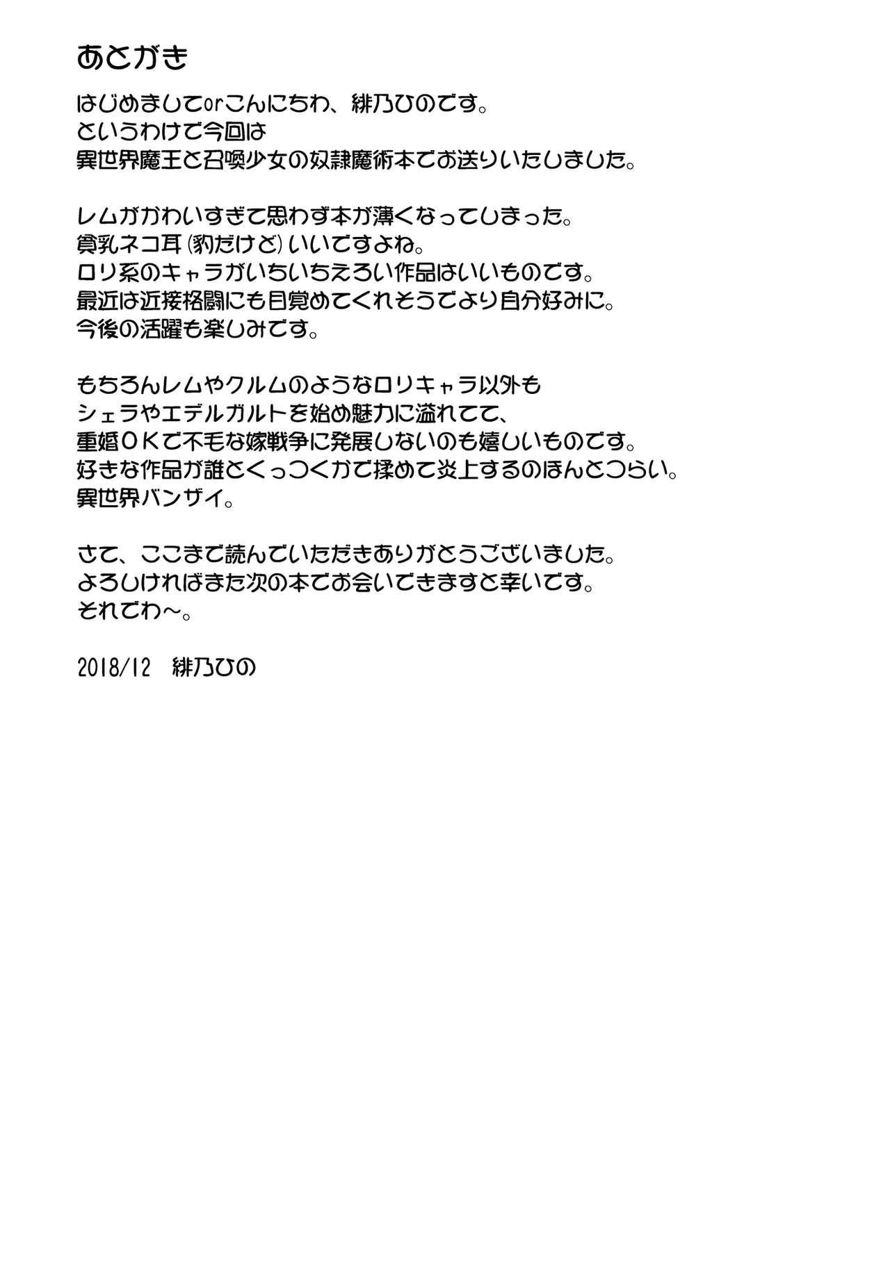 Isekai de ReaJuu Seikatsu   Normalfag life in another world 23