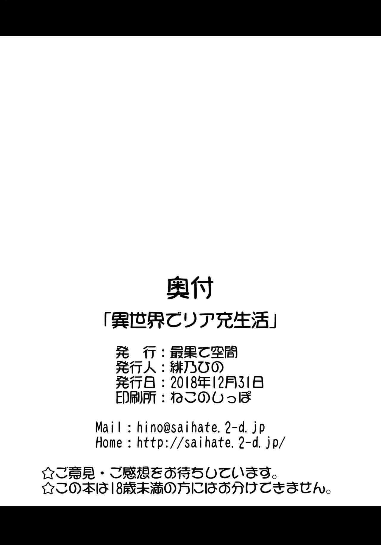 Isekai de ReaJuu Seikatsu   Normalfag life in another world 24